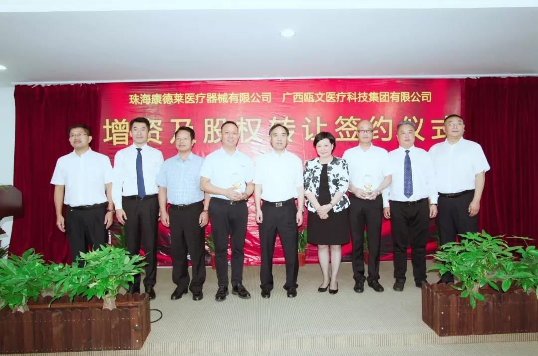HG Porfolio|Signing Ceremony for the Capital Increase and Share Transfer Agreement of Guangxi Ouwen
