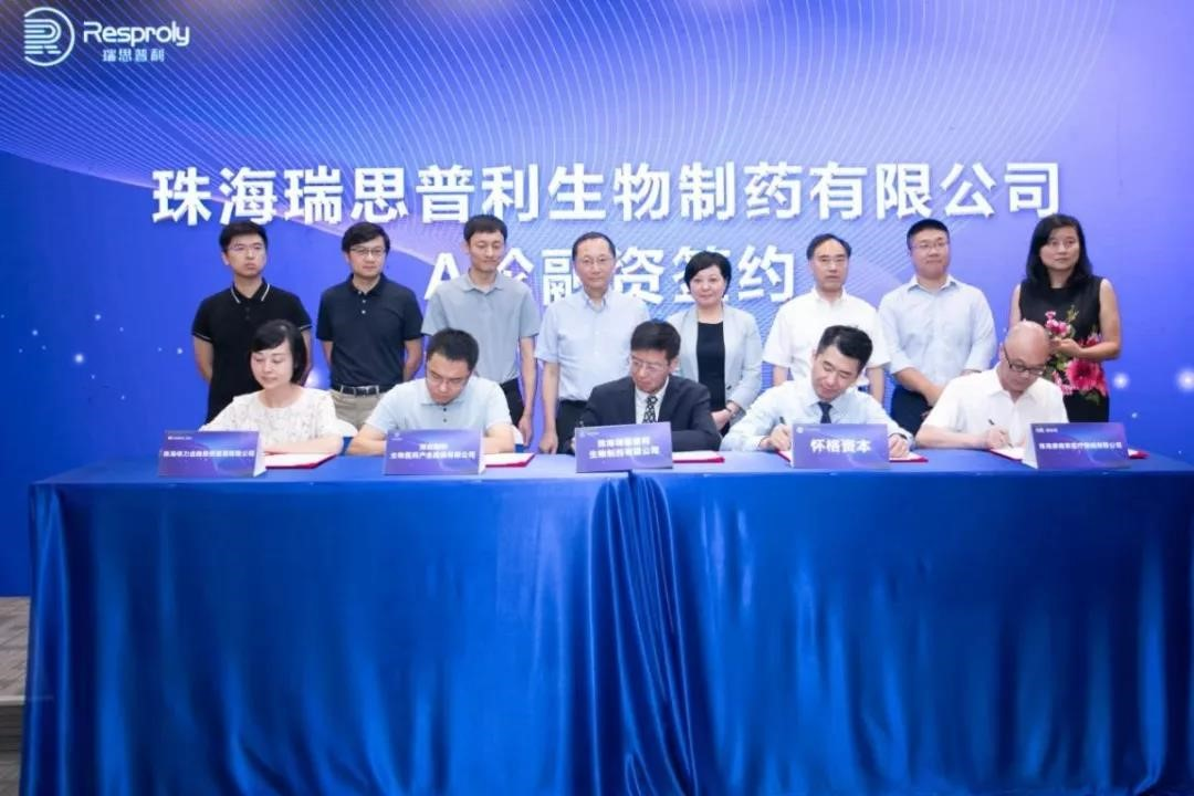 HG Porfolio|Resproly Announced Close of Series A Financing of 50 million RMB Led by Huaige Capital,