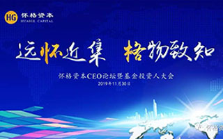 Cooperation and Development—Huaige Capital CEO Forum and Meeting of Fund Investors