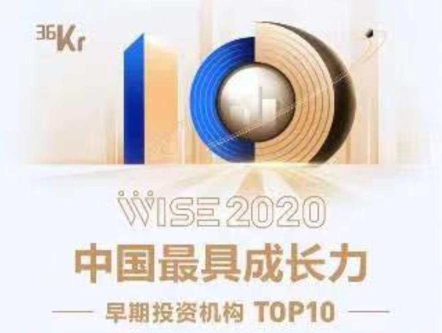 怀格荣誉丨怀格资本荣获36氪「2020年度中国最具成长力早期投资机构TOP 10」