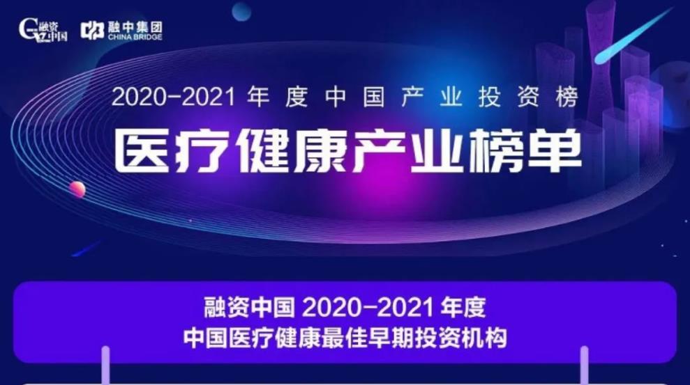 怀格荣誉 怀格资本荣获融资中国「2020-2021年度中国医疗健康最佳早期投资机构」