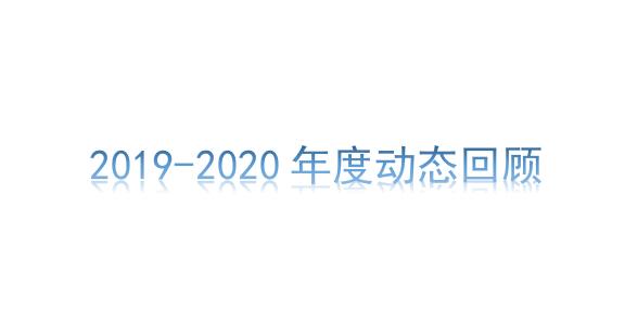 怀格资本丨2019-2020年度动态回顾